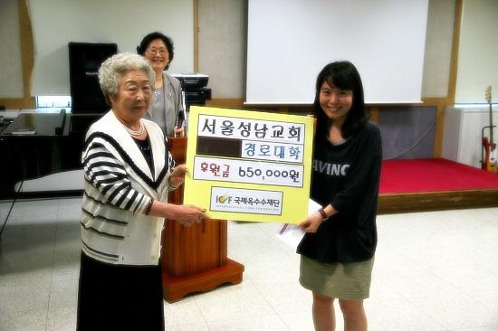 서울성남교회 경로대학 후원금 전달식