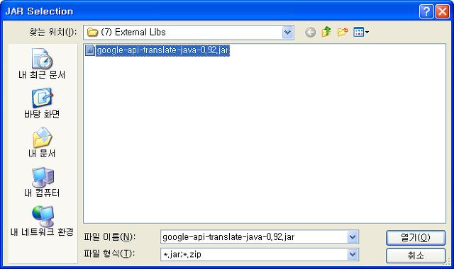 Google Translate API를 이용한 간단 번역기 만들기