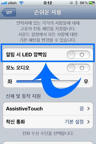 아이폰 알림 시 LED 깜빡임