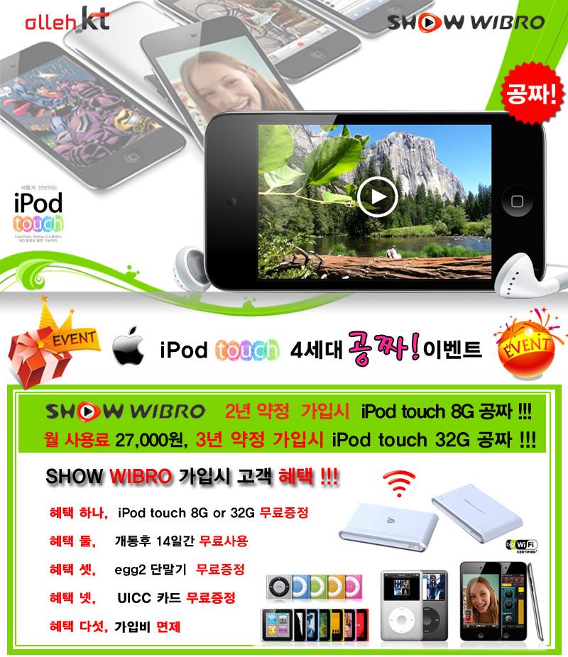 아이팟 터치 4는 무료로!!! 에그와 아이팟 통합 모델 등장