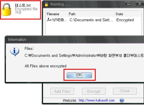 File Encryption, File Encryption v1.3, 파일암호화, 파일잠그기, 폴더잠그기, 파일안전하게