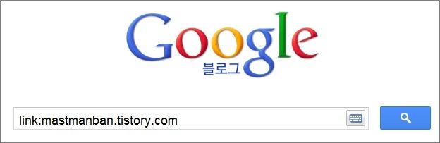 구글 블로그 검색
