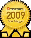 2009 티스토리 우수블로그