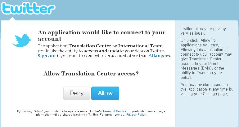 트위터의 협업 방식 번역 프로젝트 공개란 무엇인가?