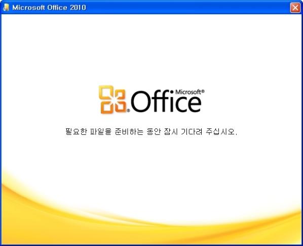 엑셀 2007 무료설치 11