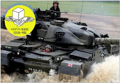 탱크를 내 손으로 직접 운전해 보자!