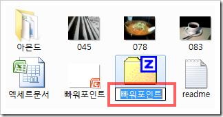 make_the_zip_file_06