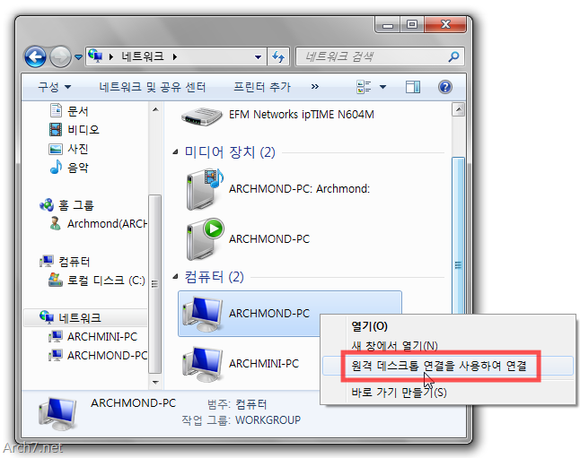 use_remote_desktop_08