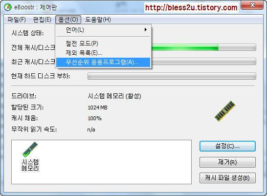 컴퓨터 최적화 eBoostr 및 램디스크 ( Ramdisk             ) 활 용 12