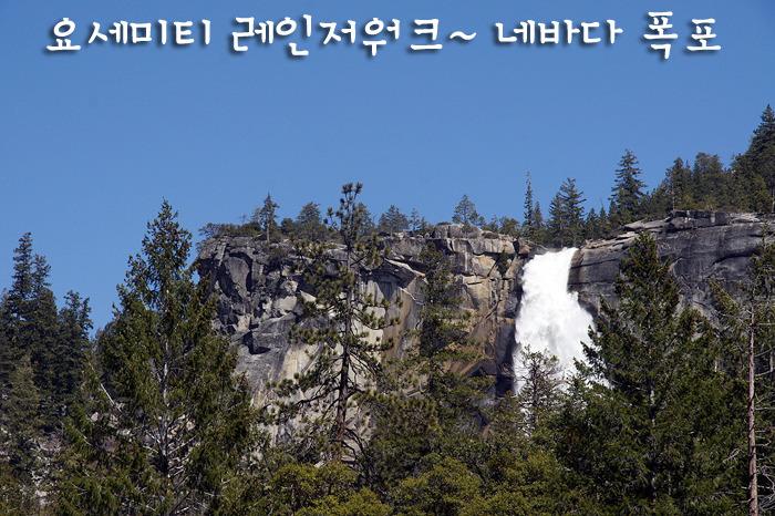요세미티 레인저워크~ 네바다 폭포