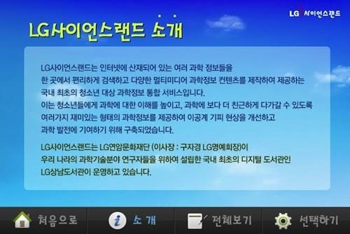 아이폰 LG 사이언스 디지털 상남도서관 과학송
