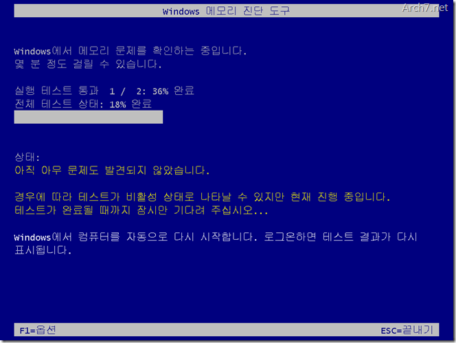Windows_Memory_Diagnostic_09