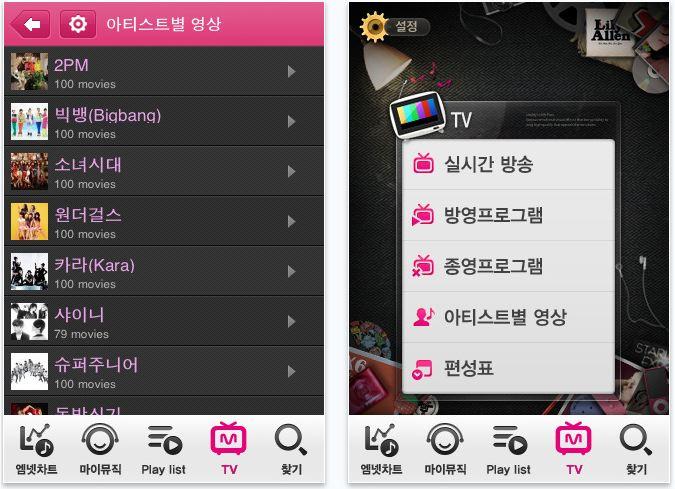 아이폰 아이팟터치 생방송 시청 Mnet