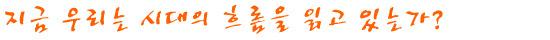 한화,한화데이즈,한화프렌즈,한화프렌즈 기자단,심보선,주작,르네상스,천제,인문학,인문,피렌체,메디치 가문,브루넬레스키, 기베르티, 도나텔로, 미켈로초, 마사초, 알베르티, 보티첼리, 레오나르도 다빈치, 마키아벨리, 미켈란젤로,교황,예술,네트워크,은행,플라톤,철학,유적,혜안,통찰력,스티브 잡스