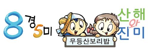 산해진미 무등산보리밥 표지