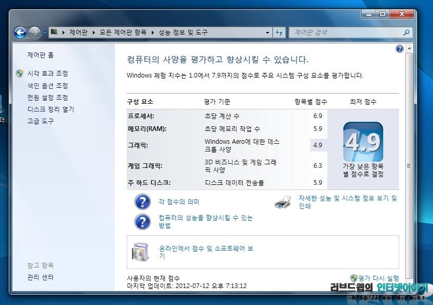레노버 울트라북 U310 윈도우 점수