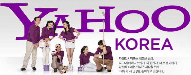 Yahoo, yahoo purple, yahoo.co.kr, yahoo.com, 새로운 야후, 야후, 야후 코리아, 야후 코리아 변신, 야후 퍼플, 야후코리아, 야후퍼플, 이슈, 퍼플 야후, 퍼플야후