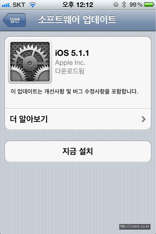 알림 메시지 iOS 5.1.1 다운로드