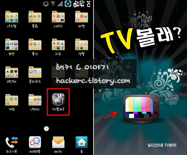 티비보기, 실시간tv, 티비볼래, tv볼래, tv프로그램, 실시간 방송보기, 실시간 tv보기