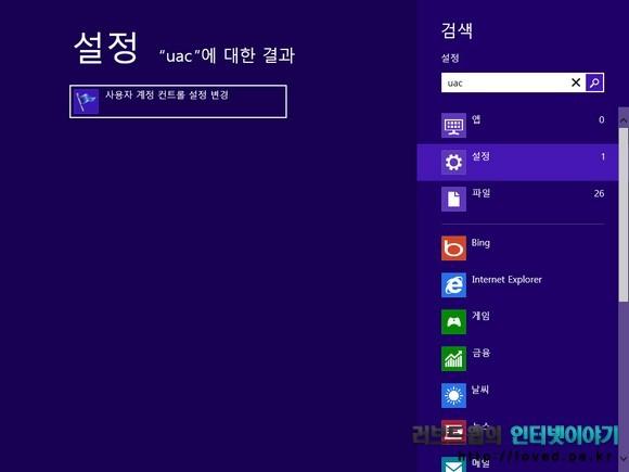 윈도우8 검색 앱과 설정, 파일 등 검색 가능