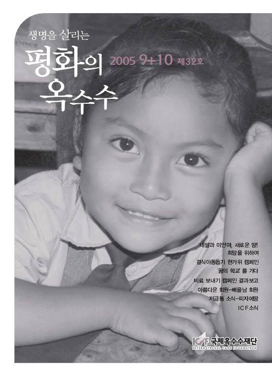 국제옥수수재단의 소식지 32호