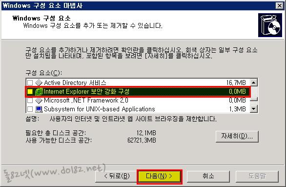 Internet Explorer 보안 강화 구성 체크해제
