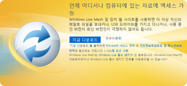 Windows Live Mesh 2011 © Microsoft