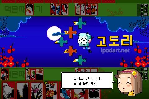 다양한 기능의 풍성한 고스톱 게임- 신맞고 ShinMatgo