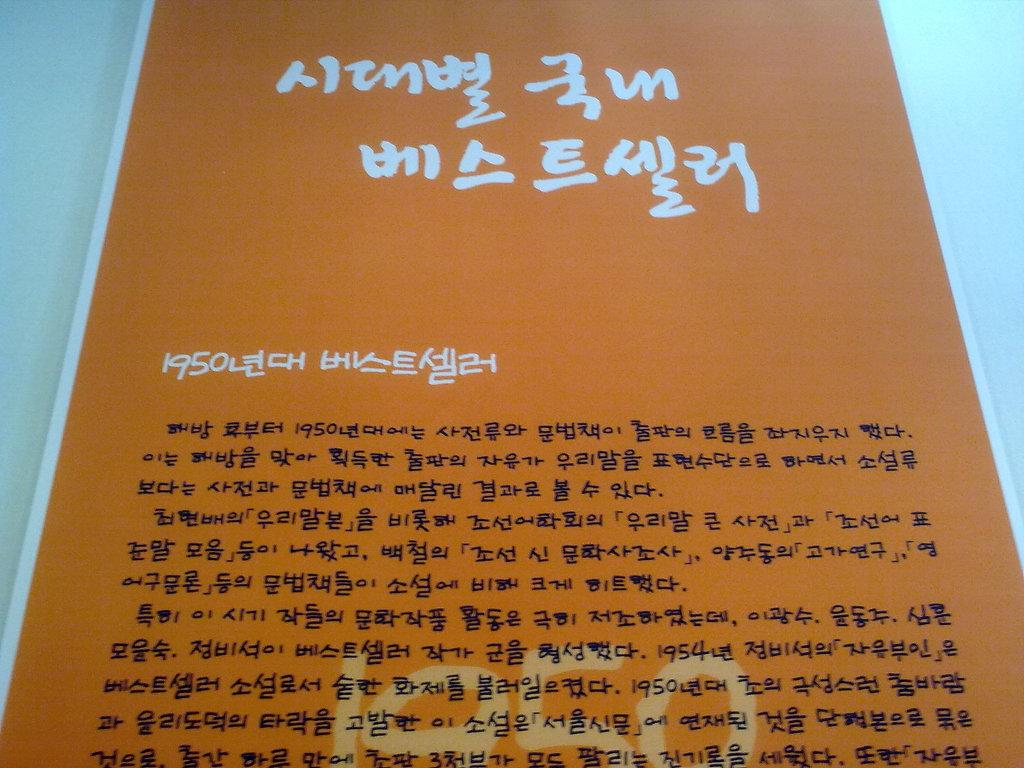 시대별 국내 베스트셀러 by Ara