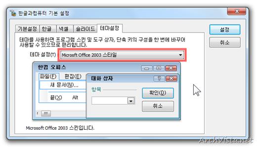 haansoft_office_2010_32