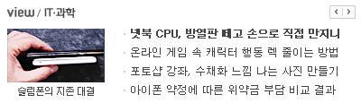 패스트핑 패스타핑 패핑 1.38 + 아이온런처2