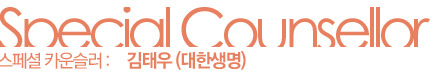 special counsellor 김태우(대한생명)