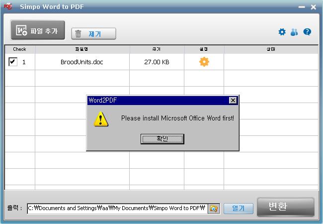 마이크로소프트 오피스 워드 프로그램이 없는뎁쇼!