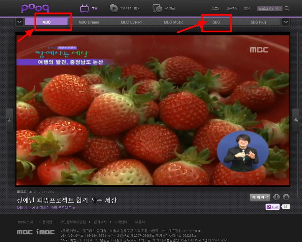 실시간고화질TV방송보기