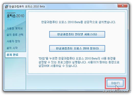 haansoft_office_2010_21