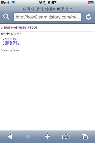 아라의 영어 제대로 배우기의 모바일 다른 메뉴 화면 #1