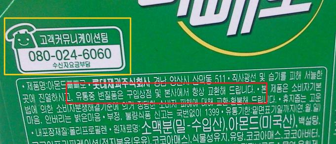 고객커뮤니케이션팀 & 소비자문구