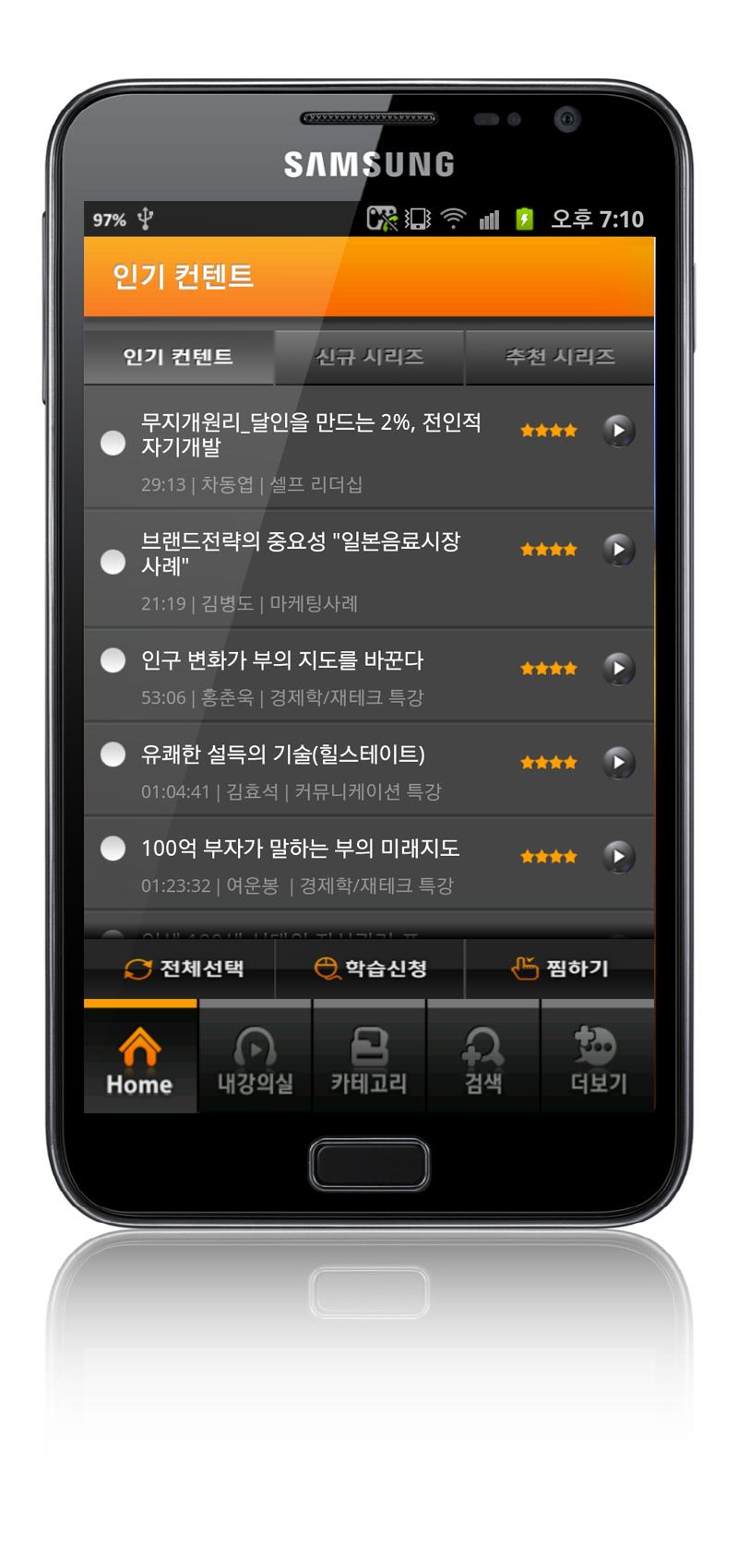 갤럭시노트 - ubob 어플