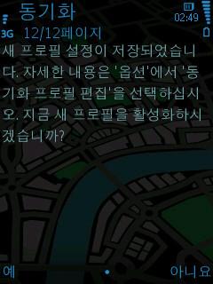 노키아 6210s 동기화 - 새 프로필 동기화 설정 - 동기화 프로필 생성 완료 by Ara