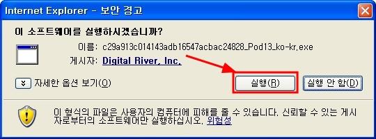 엑셀 2007 무료설치 05