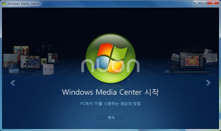 윈도우 미디어 센터 시작 화면