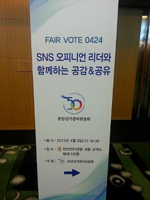 중앙선거관리위원회 행사를 다녀와서 (FAIR VOTE 0424)