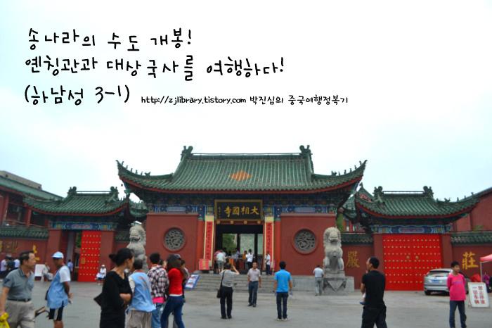 송나라의 수도 개봉! 옌칭관과 대상국사를 여행하다! (하남성 3-1)