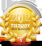 2012 티스토리 우수 블로거