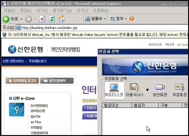 신한은행 개인 인터넷 뱅킹을 윈도우 XP 모드에서 실행한 모습