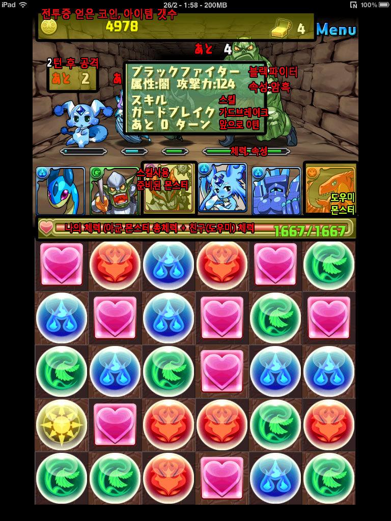 puzzle&dragon 전투화면