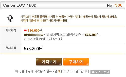 확인해본 캐논 EOS 450D 최저가격