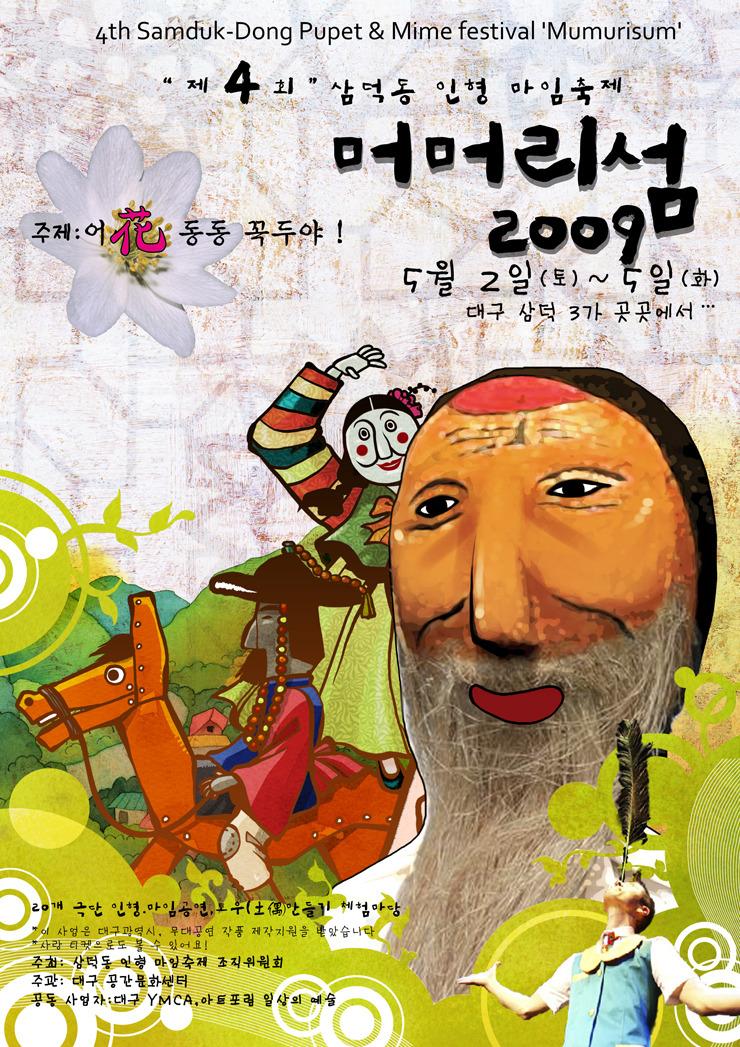 빈탕노리님의 글 머머리섬2009 포스터 나왔어요! @ 2009.04.17 00:40에서 포스터 발췌