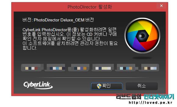 사진편집 프로그램, 사진편집, 프로그램, 라이센스 키, 포토디렉터3, PhotoDirector 3