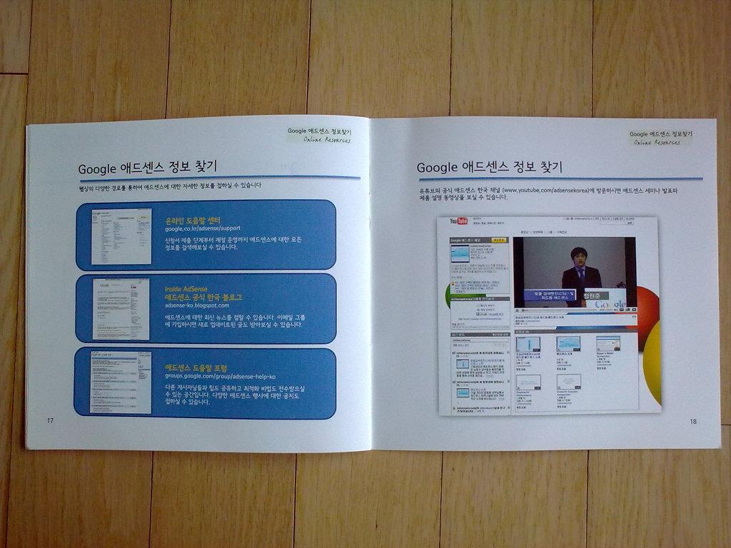구글 애드센스 안내 책자 17-18쪽 by Ara
